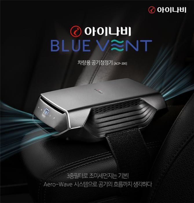 차량용 공기청정기 '아이나비 블루벤트 ACP-200' 출시