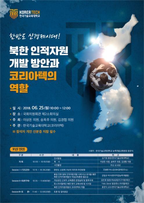 코리아텍, '북한 인적자원개발 방안과 코리아텍의 역할' 포럼 개최