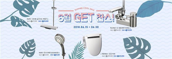 로얄앤컴퍼니, 여름맞이 '썸머 쿨 세일' 실시