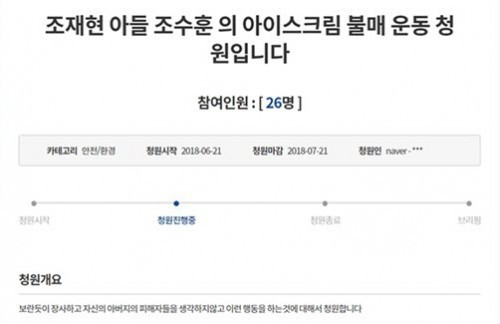 """조재현 재일교포 여배우 미투 고발에 아들 조수훈 """"아이스크림 불매"""" 청와대 국민청원 올라와"""
