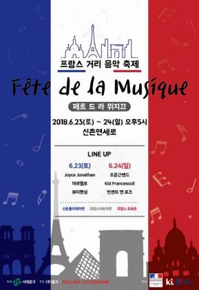 프랑스 거리음악 축제 2018