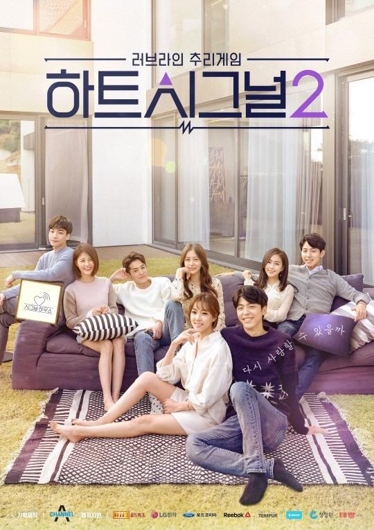 '하트시그널 시즌2 스페셜' 김현우-임현주 커플 근황 공개 여부에 촉각