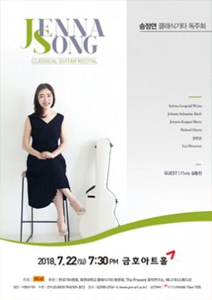송정연 클래식기타 독주회