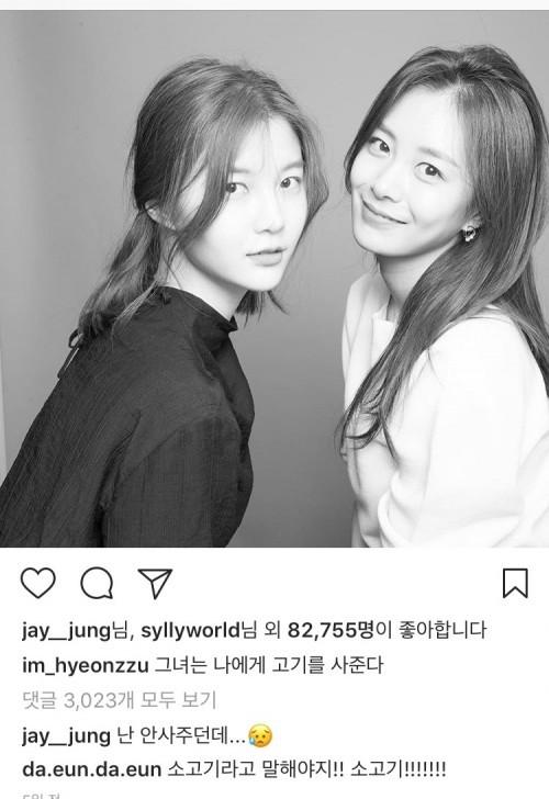 """'하트시그널 시즌2 스페셜' 임현주, 송다은과 인형같은 투샷 """"그녀는 나에게 고기를 사준다"""""""