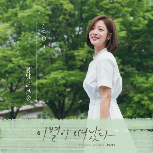 '이별이 떠났다' OST '봄날 러브송' 23일 공개…조보아 로맨스 담는다