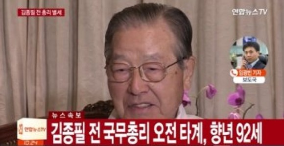 만년 2인자·정치 풍운아` 김종필 별세, `3김시대` 이제 역사 속으로