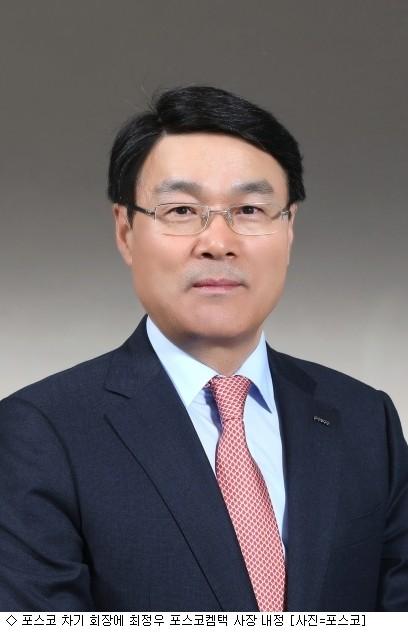 포스코 차기회장에 최정우 포스코켐텍 사장 내정