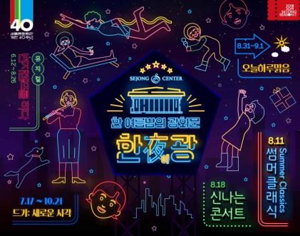 세종문화회관 여름시즌 프로그램-한 여름밤의 광화문