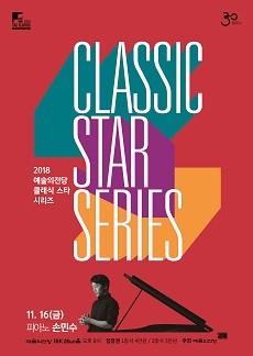 2018 클래식 스타 시리즈 - 피아노 손민수