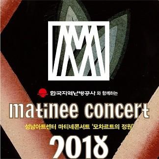 2018 마티네 콘서트 - 모차르트의 정원(8월)