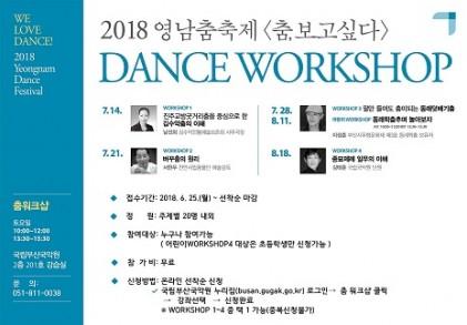 흥있는 자들의 카렌시아 ! 영남춤축제 '춤,보고싶다'의 DANCE WORKSHOP !