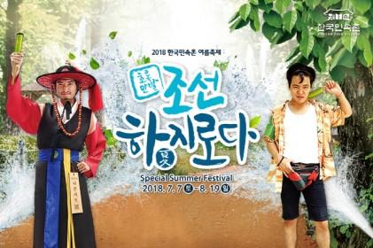 한국민속촌 조선하지로다 2018