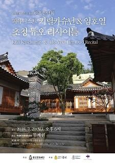 '한옥음악회 : 피아니스트 키릴 카슈닌 초청 콘서트' 개최 안내