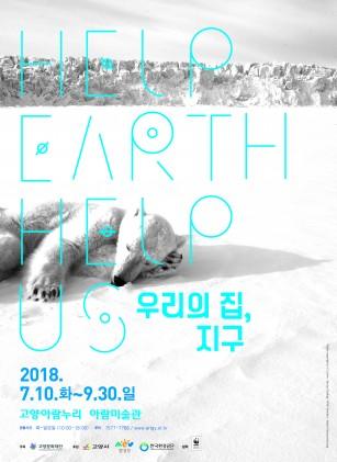 우리의 집, 지구: Help Earth! Help Us!
