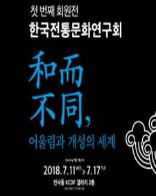 제1회 한국전통문화연구회 회원전: 和而不同, 어울림과 개성의 세계