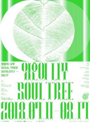 SOUL TREE : 영혼의 나무