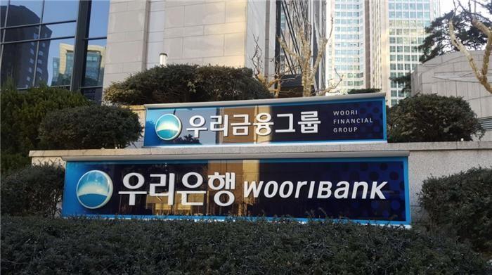 우리은행, 전산시스템 교체 후 8만6000건 부정접속 발생