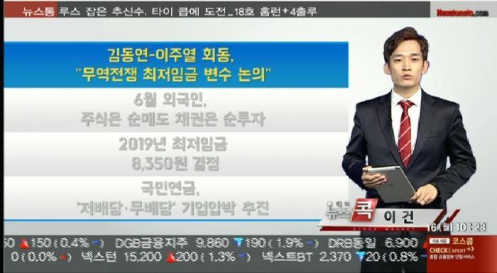 (투데이 뉴스콕)2019년 최저임금 8,350원 결정