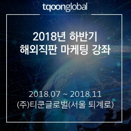 티쿤글로벌, 성공적인 해외직판을 위한 마케팅 강좌 개최
