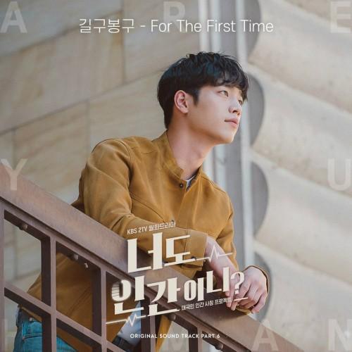 """길구봉구, '너도 인간이니?' OST 6번째 주자 출격 """"애틋한 감성 발라드"""""""