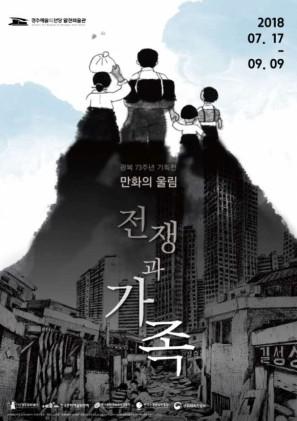경주예술의전당 알천미술관 광복 73주년 기념 기획전