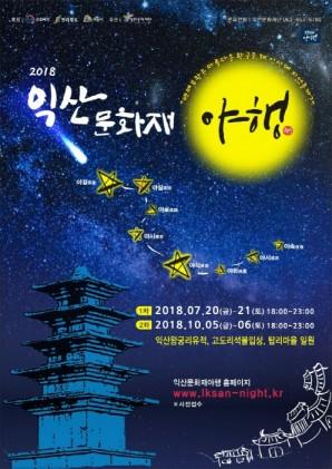 익산 문화재 야행(夜行) 2018
