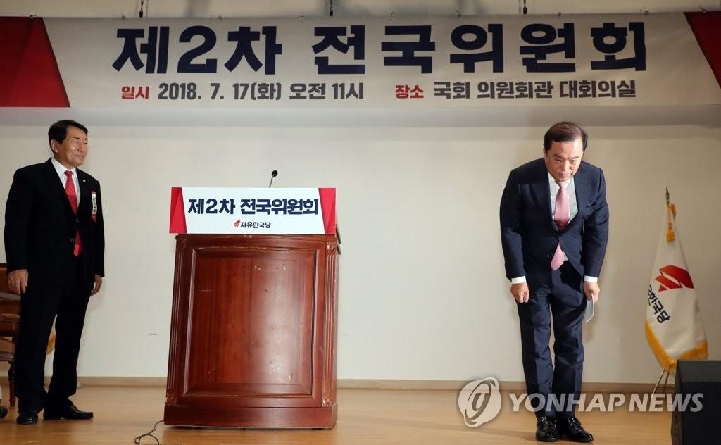 자유한국당 김병준 비대위원장의 수락 연설