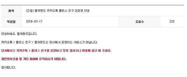 """문화상품권 판매기업 컬쳐랜드 '플러스 친구' 사칭 논란…네티즌 """"속지마세요"""""""
