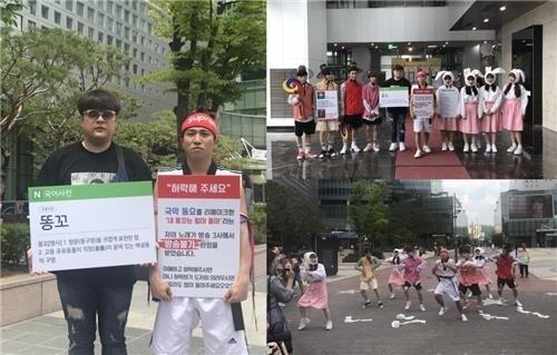 유세윤, 신곡 '내 똥꼬는 힘이 좋아' 방송불가 판정에 거리시위