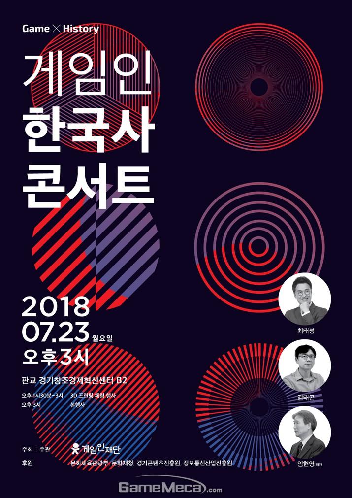 최태성X김태곤, 게임인 한국사 콘서트 23일 열린다