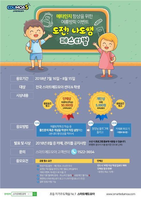 스마트에듀모아, '도전! 나도쌤 페스티벌' 개최