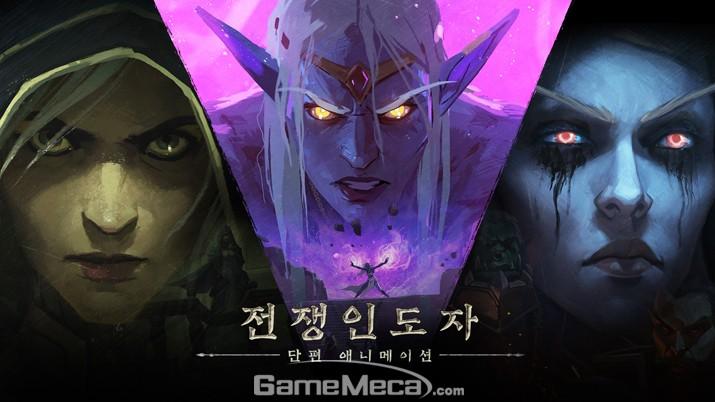 불 붙는 진영 전쟁, 와우 '격아' 애니메이션 티저 공개