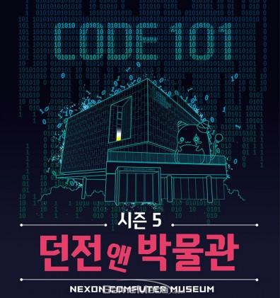 코드 101의 비밀은? 제주도 넥슨컴퓨터박물관에 \