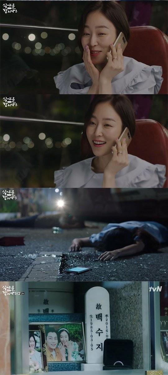 '식샤를 합시다 시즌3' 서현진 특별출연… 죽음만이 최선이었나