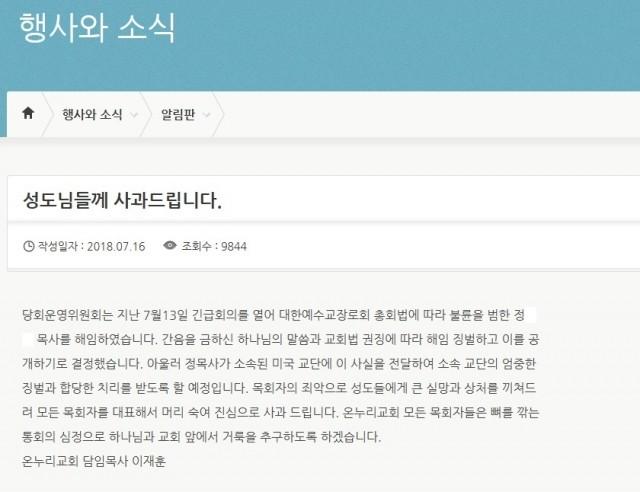 """온누리교회, '불륜 혐의' 부목사 해임…""""성도님들께 사과드립니다"""""""