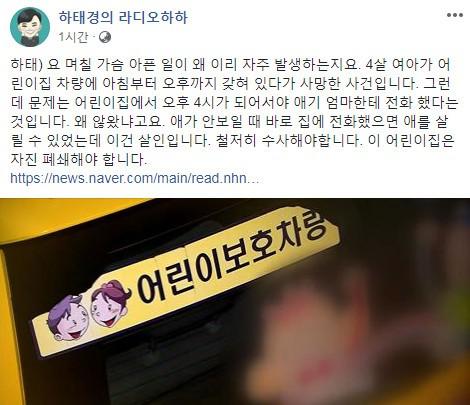 """하태경, 동두천 어린이집 4살 여아 사망 사건에 """"이건 살인…자진 폐쇄해야"""""""