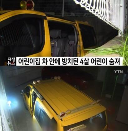 어린이집차량사고