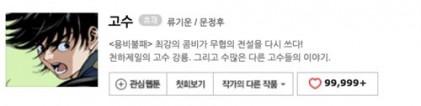네이버 웹툰 '고수', 휴재 구설수?