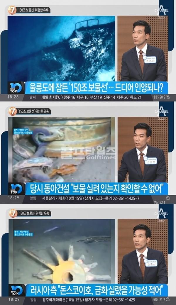 """신일그룹, 돈스코이호 보물 나눠갖나…""""정부 승인 없는 대국민 사기극"""" '의혹'"""