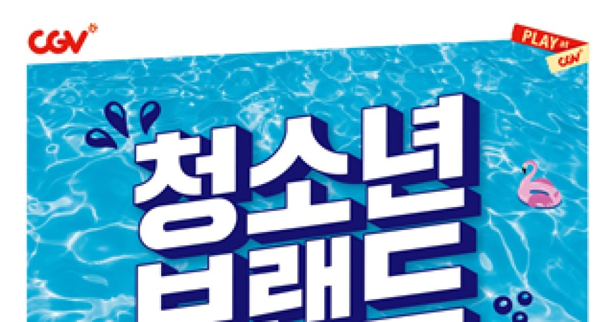 CJ CGV, 여름방학 '청소년 브랜드 페스티벌' 개최