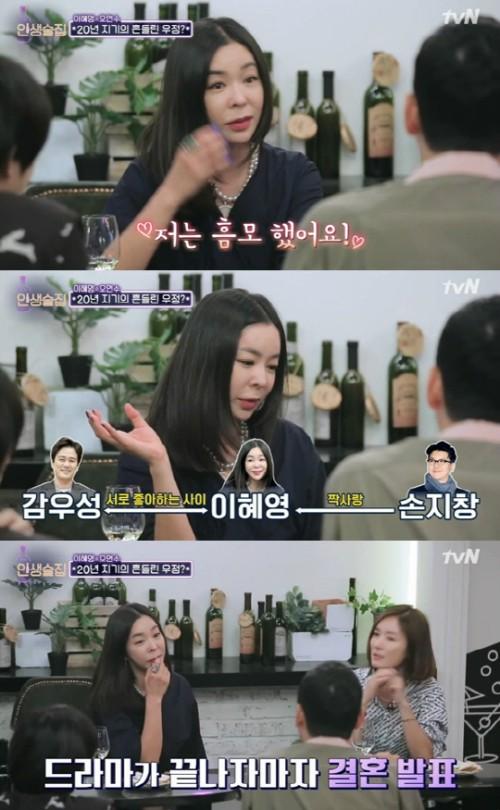 """'인생술집' 이혜영 """"손지창 짝사랑했지만..곧바로 절친 오연수와 결혼해"""""""