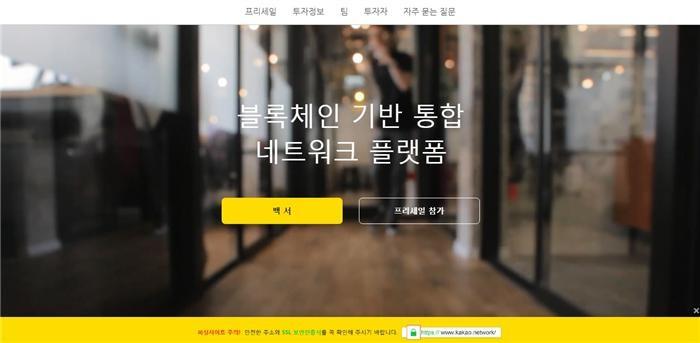 """카카오 사칭 '코인투자' 피싱 사이트 발견…카카오 """"당사와 무관"""""""