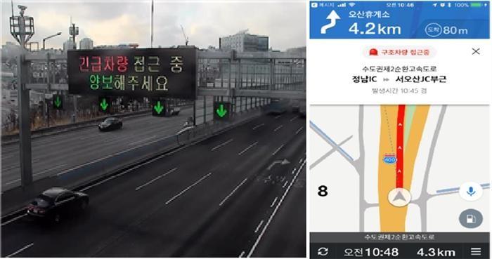 고속도로 전광판·내비게이션에 119 차량 출동 정보 뜬다