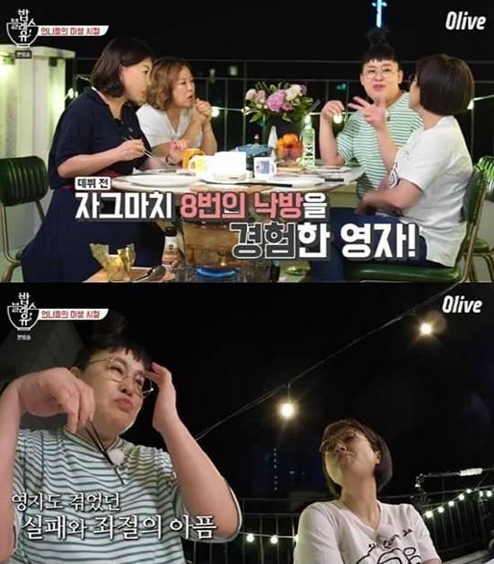 '밥블레스유' 이영자 '8전 9기' 코미디언 합격 스토리 공개