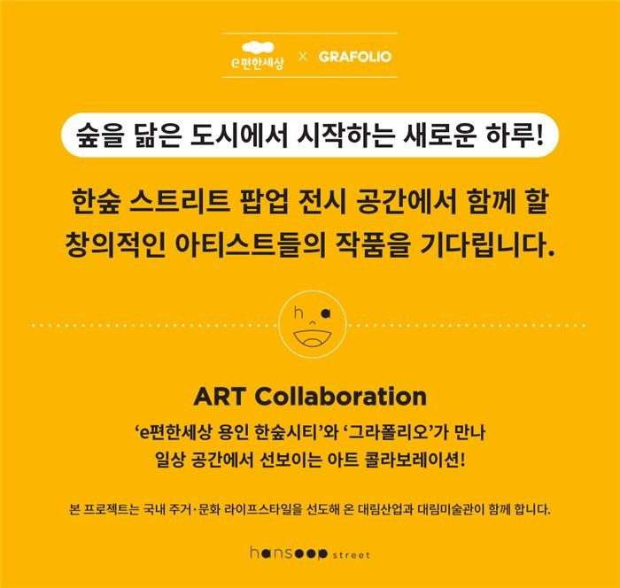 대림산업, 네이버 그라폴리오와 공모전 개최