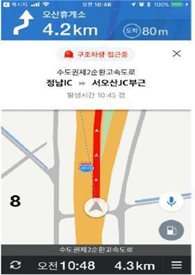 '고속도 119 출동 알림서비스' 전국 확대