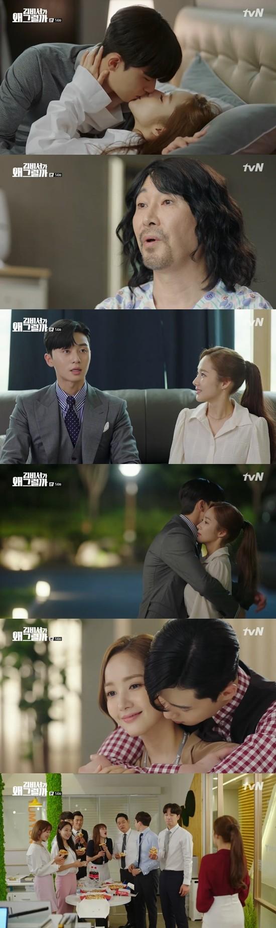 '김비서가 왜 그럴까' 박서준♥박민영, 위기 극복X퇴사 포기하며 '끈끈'