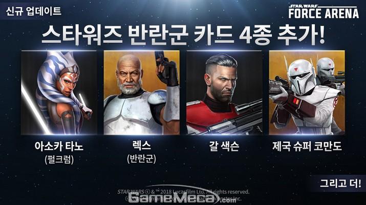 넷마블 '스타워즈' 대전 게임, 신규 캐릭터 6종 등장