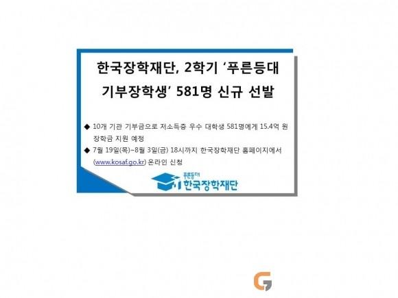 한국장학재단, 푸른등대 기부장학생 신규 선발