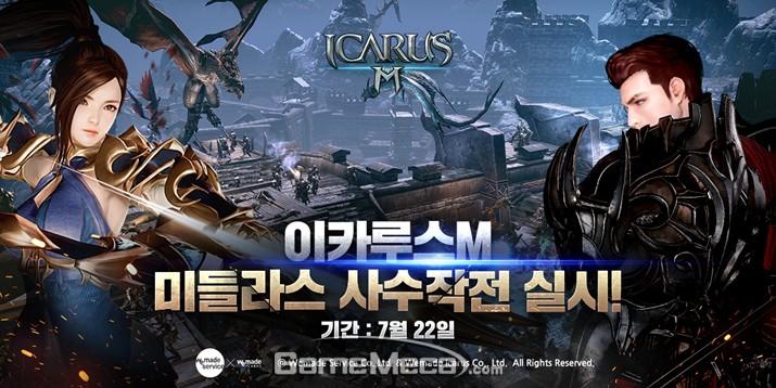 2시간 집중 점검! 이카루스M 22일 두 번째 게릴라테스트 실시